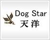 天洋 DogStar