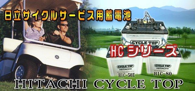 日立(新神戸電機) サイクルバッテリー