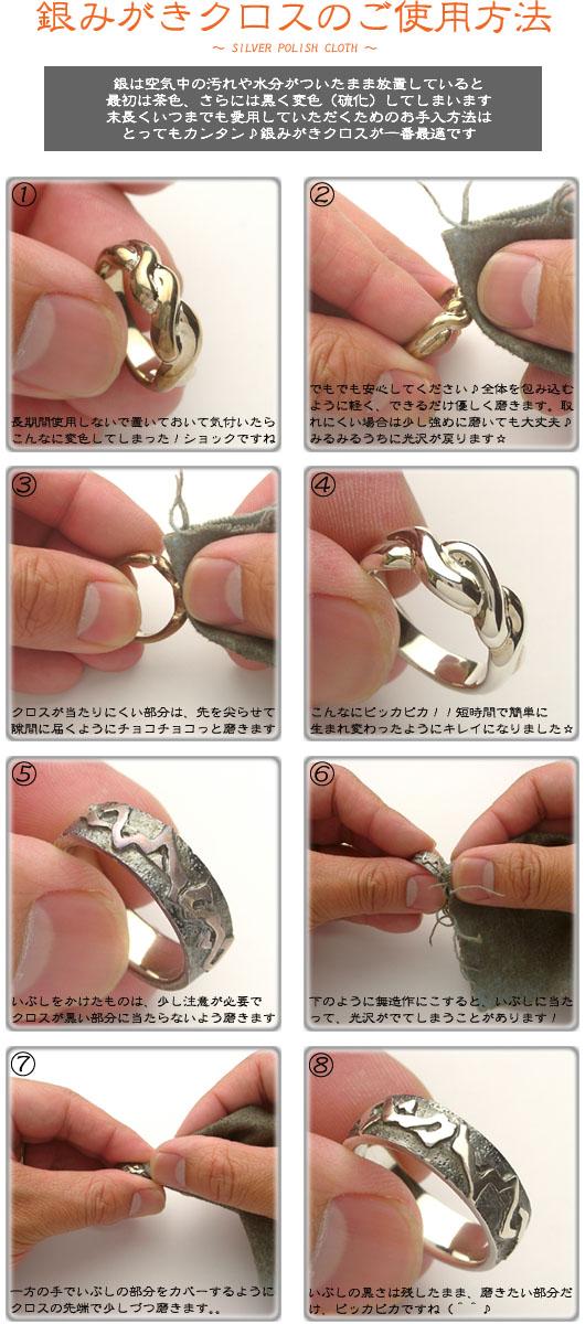 銀みがきクロスの使い方