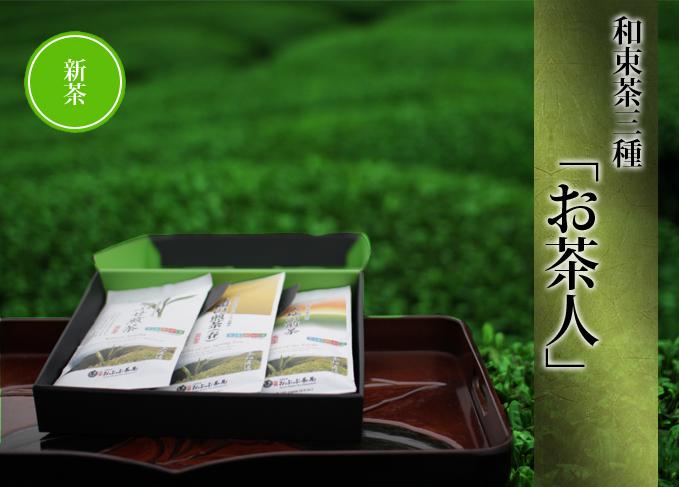 和束茶三種「お茶人」