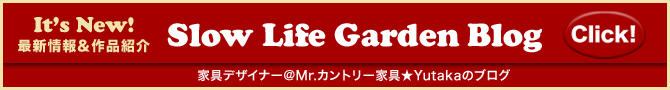 ����ȥ�ȶ��Slow Life Garden��Mr.����ȥ�ȶ��Yutaka