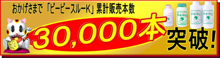 超強力パイプクリーナー「ピーピースルーK」おかげ様で1万5000本突破!