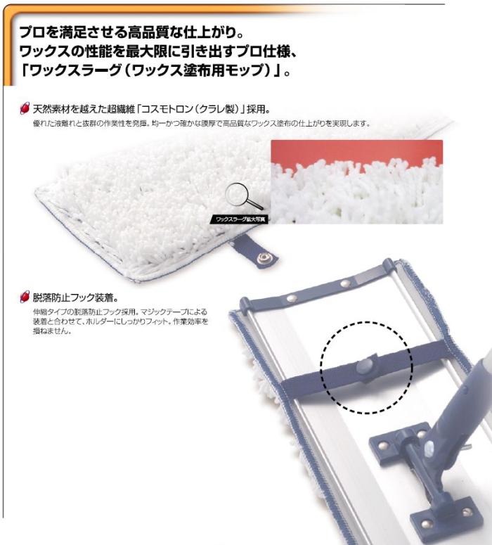 床ワックス塗布用 『フラッシュモップ』の特徴