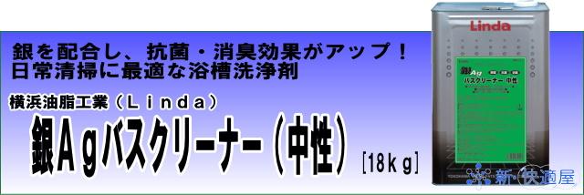 『銀Agバスクリーナー(中性)』 (18L)