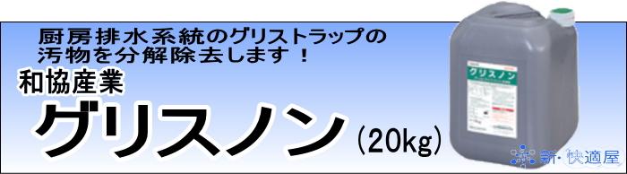 グリストラップ・ピット洗浄剤 『グリスノン』(20kg)