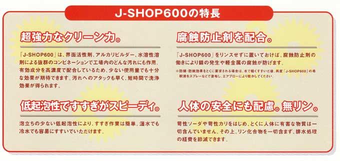 鉱物油用強力クリーナー  『Jショップ600』の特徴