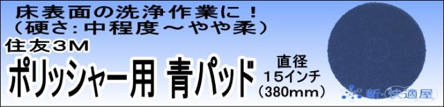 住友3M   『ポリッシャー用 青パッド』  [15インチ]