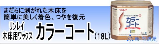 木床復元用樹脂ワックス 『カラーコート RECOBO』 (18L)【新・快適屋】