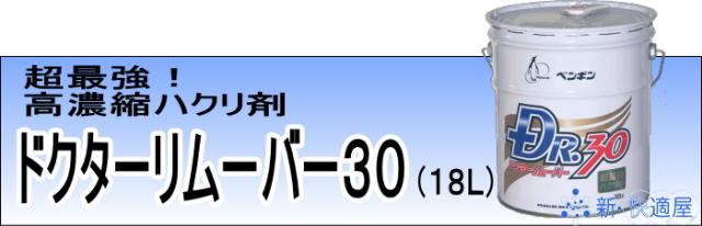 超最強・高濃縮ハクリ剤 『ドクターリムーバー30』 (18L) 【新・快適屋】