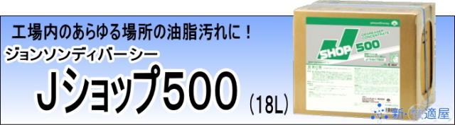 鉱物油用クリーナー  『Jショップ500』  (18L)