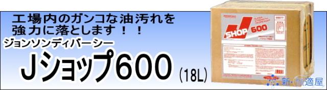 鉱物油用強力クリーナー  『Jショップ600』  (18L)