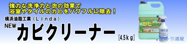 『カビクリーナー』 (4.5kg)[横浜油脂 Linda]