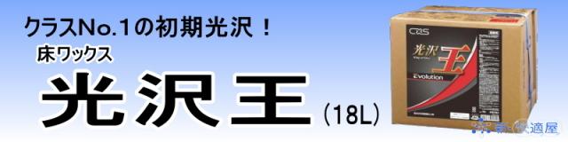 化学床用 樹脂ワックス  『光沢王(こうたくおう)』 (18L)