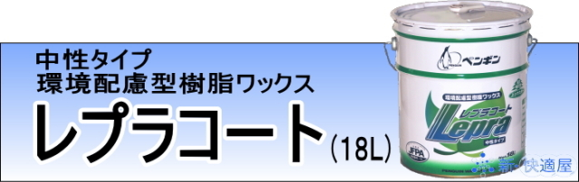 環境配慮型樹脂ワックス 『レプラコート』[中性タイプ] (18L)
