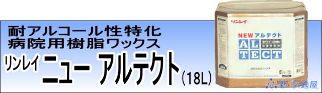 耐アルコール性特化病院用樹脂ワックス 『ニュー・アルテクト』 (18L)【新・快適屋】