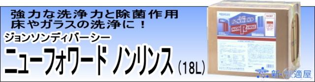 床表面 洗浄除菌剤  『ニューフォワード・ノンリンス』 (18L)