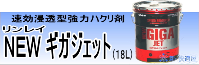 速効浸透型強力ハクリ剤 『ニュー ギガジェット』 (18L)【新・快適屋】