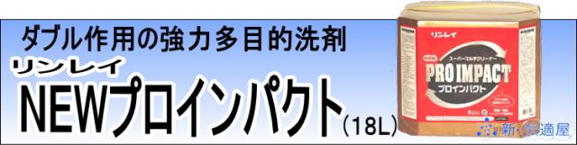 強力多目的洗剤 『NEW プロインパクト』 (18L)