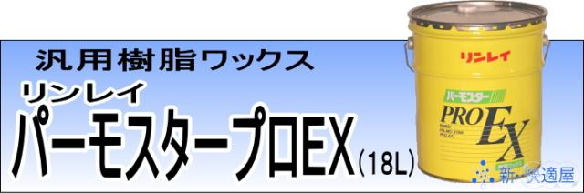 汎用樹脂ワックス『パーモスタープロEX』(18L)