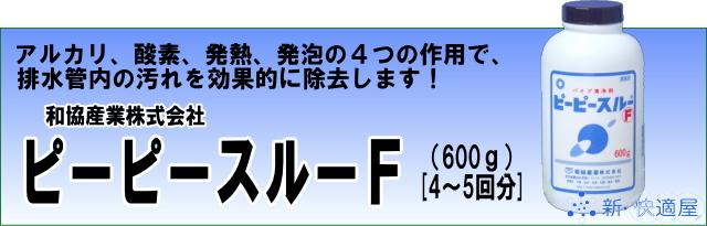 ピーピースルーF(強力配管洗浄剤・業務用パイプ洗浄剤・強力パイプクリーナー) [600g]