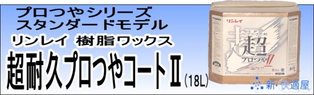 汎用樹脂ワックス 超耐久プロつやコート2 (18L)【新・快適屋】