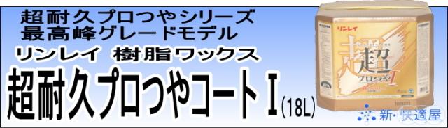 高濃度樹脂ワックス 超耐久プロつやコートI (18L)【新・快適屋】