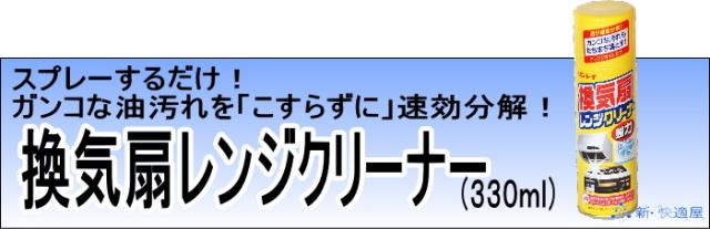 リンレイ  『換気扇レンジクリーナー』  (330ml)