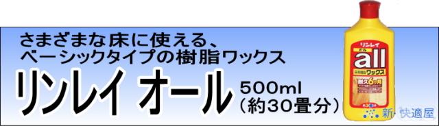 オールマイティタイプ床用ワックス 『リンレイall[オール]』 (500ml)×2本