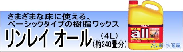 オールマイティタイプ床用ワックス 『リンレイall[オール]』 (4L)