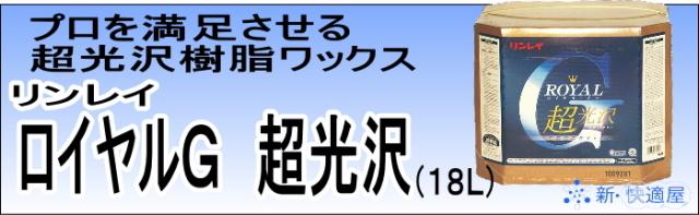 超光沢樹脂ワックス 『ロイヤルG』 (18L)【新・快適屋】