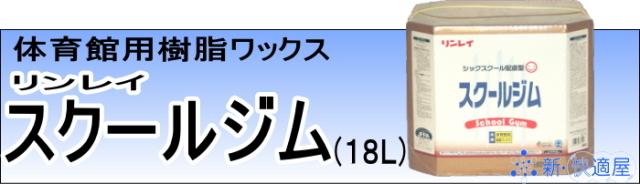 体育館用樹脂ワックス 『スクールジム RECOBO』 (18L)【新・快適屋】