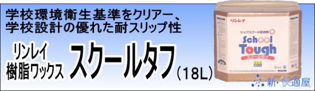 学校用樹脂ワックス 『スクールタフ RECOBO』 (18L)【新・快適屋】