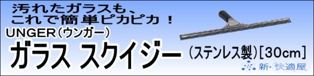 UNGER(ウンガー) 『ガラス スクイジー(ステンレス製)』[30cm]