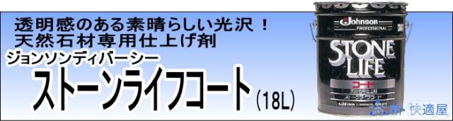 石材専用ワックス 『ストーンライフコート』  (18L)【送料無料】