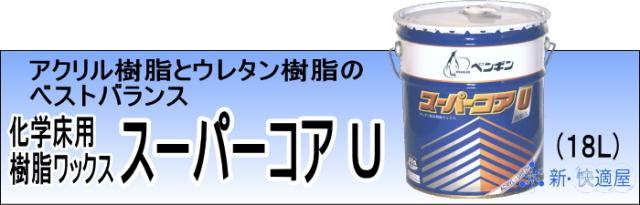 ペンギン 化学床用樹脂ワックス 『スーパーコア U』 (18L)