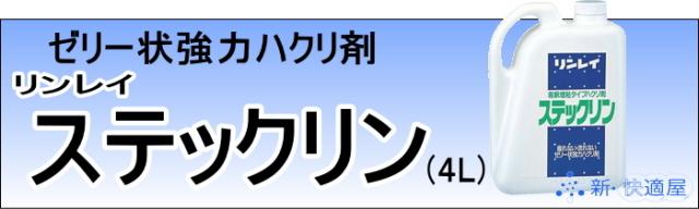 ゼリー状強力ハクリ剤 『ステックリン』 (4L)【新・快適屋】
