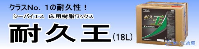 化学床用 樹脂ワックス  『耐久王(たいきゅうおう)』 (18L)