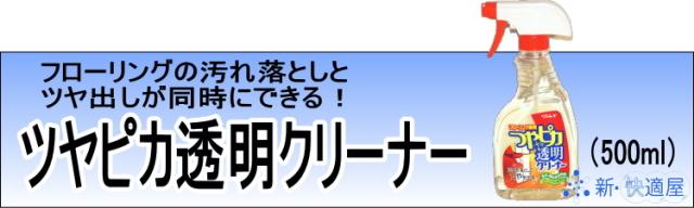 リンレイ 『ツヤピカ透明クリーナー』 (500ml)