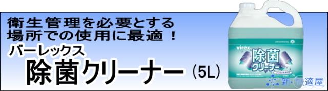 ジョンソン アルカリ性多目的洗剤  『バーレックス除菌クリーナー』  (5L) 【新・快適屋】
