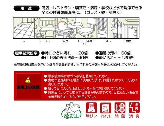 多目的洗剤  『無リンフォワード』 (18L) 【新・快適屋】