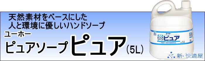 ユーホー ハンドソープ  『薬用ピュアソープピュア』  (5L)