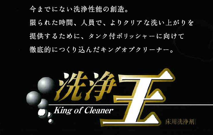 速効性 床表面洗浄剤  『洗浄王』の特徴