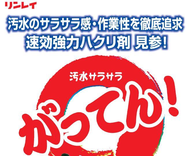 速効強力ハクリ剤 『新・がってん!』 (18L)【新・快適屋】