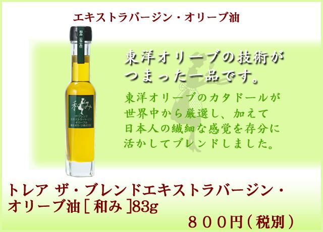 トレアザ・ブレンドエキストラバージン・オリーブ油[和み]83g