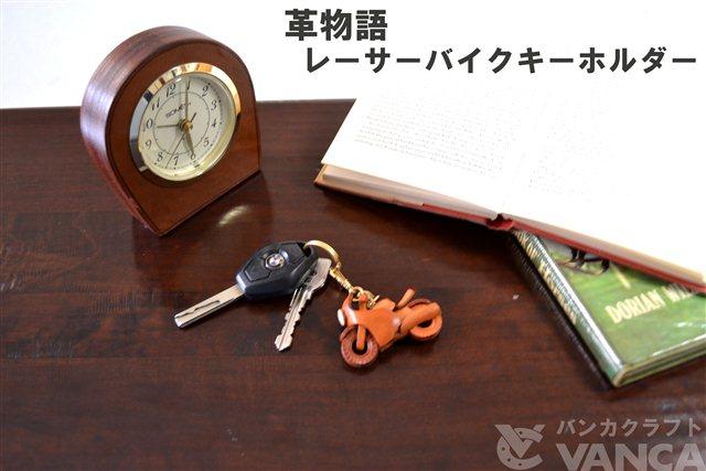 VANCA 本革キーホルダー レーサーバイク