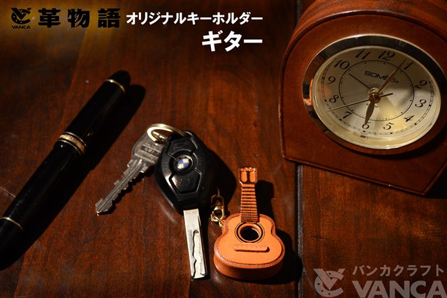 VANCA 本革キーホルダー ギター