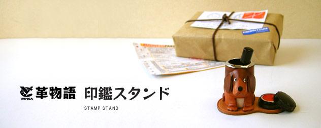 VANCA(バンカクラフト)革物語 印鑑スタンド