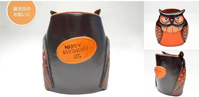 誕生日のお祝いに名入れギフト